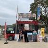 西尾市の移動販売車キッチンカーバー!u'sクリエイト(ユーザクリエイト)