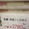 関西で採れる「お米」の価格