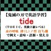 tideの意味【鬼滅の刃の英語】水の呼吸 肆(し)ノ型 打ち潮で例文、語源、覚え方(TOEIC、英検2級レベル)【マンガで英語学習】