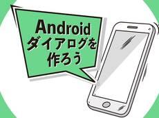 Androidのダイアログを作ろう - サンプルコードで学ぶAlertDialogの使い方の基本からカスタマイズ