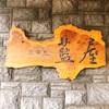 【兵庫】三田 観光♪ 但馬牛とキリンビアパーク&めんたいパーク