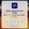 SKStoreReviewController で App Store の評価数が急増した話