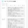 【DMM英会話】久しぶりのスピーキングテスト