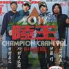 【バス釣りDVD】歴代陸王チャンプを経験した四人が競う「陸王2018チャンピオンカーニバル」通販予約受付開始!