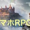 【RPGアプリ】最新おすすめランキングtop15!!(2021年版・随時更新)