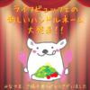【大発表】ライフビュッフェの新しいハンドルネーム決定!!