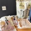 福岡で有名な博多華味鳥の水たきセットをお取り寄せしてみました。