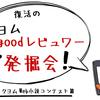 """復活のカクヨムgoodレビュワー""""大""""発掘会!"""