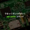 apt-cache - インストールできるパッケージを検索する