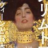 クリムト展 ウィーンと日本1900@東京都美術館