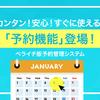 【代表・橋田が解説!】ペライチで予約機能が使えるようになりました!