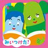 先週リリースされた「みいつけた!」の昔話アプリちょうおもしれえ!!!!!