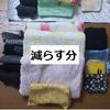 「服以外の布類」を引っ越し前に見直して減らす(引っ越し前処分②)