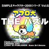 SIMPLEキャラクターシリーズの優等生『アフロ犬 THE パズル』