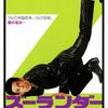 イケメン⁉️ヒーロー⁉️笑笑『ズーランダー』-ジェムのお気に入り映画