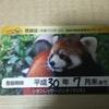福岡市動物園に寄付して年間パスポートもらいました。