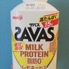 【この夏オススメ】ザバスミルクプロテインレモネード風味が激ウマすぎ