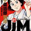 女子柔道のバイブルだ!「JJM女子柔道物語」実在選手がモデルで面白い!