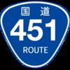 No.125 国道451号