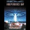 映画「インディペンデンスディ」感想 アメリカ万歳映画の典型(ネタバレあり)