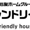 石友グループ「フレンドリーハウス」の口コミ・評判は?2人暮らしの間取りが得意!
