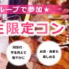 ☆KONOMIの魅力的なイベント☆