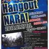【イベント】アコパラ倶楽部「Hangout奈良」VOL.9 8/31開催