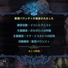 【MHW】アステラ祭2019配信バウンティ 8/24(土)分【PS4】