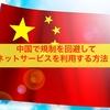 中国のネット規制を回避して、LINE、Google、twitterなどを使う簡単な方法!