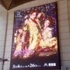 ファムファタル明日海りおの魅力とAパターンへの思いを綴る@宝塚花組博多座公演『あかねさす紫の花』