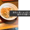 旅先の食べある記2021・福井市内編その2