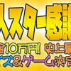 【優勝賞金10万円!】成人スター感謝祭~史上最大!クイズ&ゲーム5時間半SP~