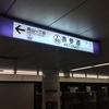 [表参道]ガラス張りの素敵なお店『Apple表参道』と、とんかつの名店『とんかつ まい泉 青山本店』に行ってみた。