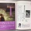 『ちぇっくCHECK』vol.1で、金原瑞人さんに『アンニョン・エレナ』をご紹介いただきました!