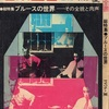 音楽全書 創刊号 1976 夏 総特集●ブルースの世界