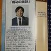 千葉ロッテ・里崎智也さんから成功の秘訣を教わった話