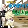 氷の釣りざお改の彫り方ver5.3(動画あり)