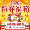 ヨドバシがダメならビックカメラだ!ビックカメラの「新春福箱2020」なら12月9日23時59分まで!