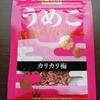 『日本梅食紀行』①~至高の梅食品を求めて~(小梅ショコラ、南高梅ドライフルーツ、梅ジャム、うめこなど)