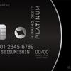 モバイル保険が付いたプラチナカード ミライノデビットPLATINUM