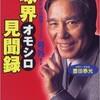「球界オモシロ見聞録」(豊田泰光)