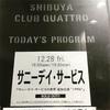 """20181228『サニーデイ・サービスの世界  追加公演 """"1994""""』"""