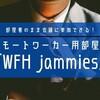リモートワーカー用部屋着「WFH Jammies」がヤバイ!唯一無二の画期的デザイン!