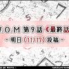 W.O.M 第9話《最終話》 明日投稿!