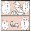 【No.2】えらいよお~!(4コマ)