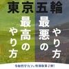 令和哲学カフェ特別企画 第2弾!〜 東京五輪の最悪のやり方、最高のやり方〜