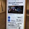 HoloLensプレゼン支援アプリ「Holoプレゼンター」の制作から展示まで その1 ~HoloLensハッカソン編~