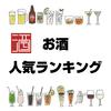 お酒人気ランキング TOP10(3月21日~3月27日) [激安お酒販売の酒テン]