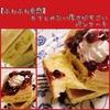 【ふわふわ食感】カフェみたい☆牛乳パックで作る分厚いパンケーキ