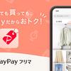 第517話 PayPayフリマというサービスが提供開始されたそうです✨